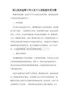 国土执法监察工作人员个人述职报告范文稿