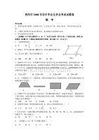 贵阳市2008年初中毕业生学业考试试题卷-数学