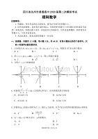 四川省达州市2020高三理科数学第二次模拟试题卷(二模理数含答案)