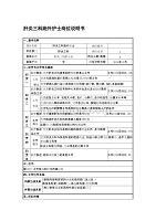 肝炎三科跑外护士岗位说明书【地坛医院】