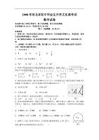 2008年河北省初中毕业生升学文化课考试-数学试卷
