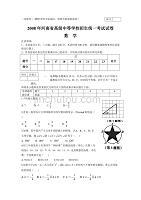 2008年河南省高级中等学校招生统一考试试卷-数学