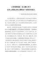 在县纪委全会上的讲话(一)