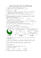 2008年桂林市初中毕业升学考试数学试题