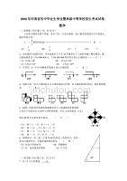2008年河南省初中毕业生学业暨高级中等学校招生考试试卷-数学