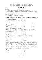 四川省达州市2020高三理科数学第一次模拟试题卷(一模理数含答案)