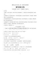 2020届安徽省濉溪县高三上学期第一次月考试题数学(文)Word版