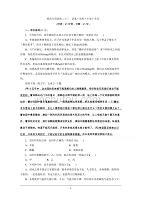 2020浙江高考语文二轮练习:23 特色专项训练二十三 语基+语用+小说+名句 Word版含解析