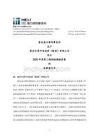 重庆长寿开发投资(集团)有限公司2020第二期超短期融资券法律意见书