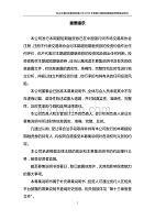 舟山交通投资集团有限公司2019第三期超短期融资券募集说明书