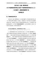 中航国际租赁有限公司2019第十二期超短期融资券法律意见书