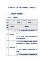 民营中小企业公司广告部考核指标量化设计实用方案