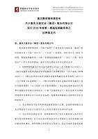 重庆太极实业(集团)股份有限公司2019第一期超短期融资券法律意见书