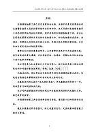 重庆渝隆资产经营(集团)有限公司2019第一期短期融资券募集说明书