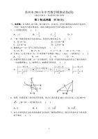 苏州市2011年中考数学模拟试卷(四)含答案