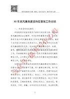 XX年党风廉政建设和反腐败工作总结