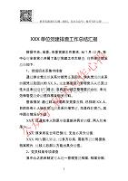 XXX单位党建排查工作总结汇报