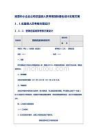 民营中小企业公司总监级人员考核指标量化设计实用方案