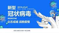 蓝色卡通风武汉肺炎疫情预防宣传PPT模板