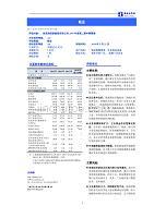 珠海港控股集团有限公司2019第二期中期票据信用评级报告及跟踪评级安排(更新)