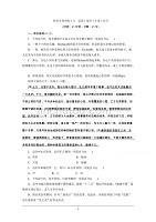 2020浙江高考语文二轮练习:18 特色专项训练十八 语基+语用+小说+名句 Word版含解析