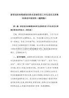 新型冠状病毒感染的肺炎疫情防控工作先进党支部集体事迹申报材料(通用版)
