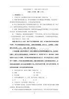 2020浙江高考语文二轮练习:30 特色专项训练三十 语基+语用+小说+名句 Word版含解析