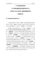 珠海金融投资控股集团有限公司2019第二期超短期融资券法律意见书