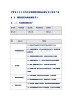 民营中小企业公司电话营销部考核指标量化设计实用方案