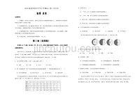 2019届重庆南开中学上学期高三第一次月考地理试卷word版