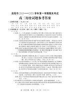 河南省洛阳市2019-2020学年高二上学期期末考试 历史试题答案