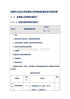 民营中小企业公司主管级人员考核指标量化设计实用方案