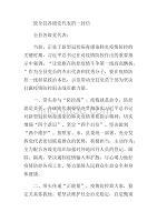 致全县各级党代表的一封信(关于新冠肺炎)
