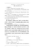 2020浙江高考语文二轮练习:25 特色专项训练二十五 语基+语用+小说+名句 Word版含解析