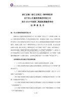 舟山交通投资集团有限公司2019第三期超短期融资券法律意见书