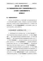 中航国际租赁有限公司2019第十七期超短期融资券法律意见书