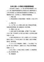 永丰县第一小学教师考勤管理制度