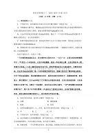 2020浙江高考语文二轮练习:13 特色专项训练十三 语基+语用+小说+名句 Word版含解析
