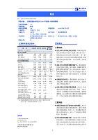 珠海港股份有限公司2019第一期中期票据评级报告
