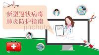 新型冠状病毒肺炎防护指南PPT