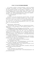 四川省十五及2010年现代物流业发展规划纲要