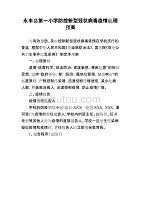 永丰县第一小学防控新型冠状病毒疫情处理预案
