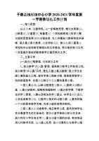 于都县镜坝镇中心小学2020-2021学年度第一学期教导处工作计划