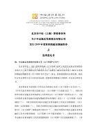 中远海运发展股份有限公司2019第四期超短期融资券法律意见书