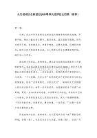 众志成城抗击新型冠状病毒肺炎疫情征文四篇(推荐)