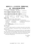 河南省洛阳市2019-2020学年高二上学期期末考试 英语试题答案及听力录音稿