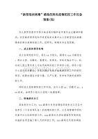 """""""新型冠状病毒""""感染的肺炎疫情防控工作应急预案(局)"""