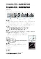 [原创]2010年中考地理试题分类汇编--中国的区域差异