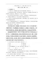 2020浙江高考语文二轮练习:28 特色专项训练二十八 语基+语用+小说+名句 Word版含解析