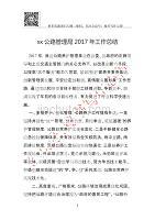 xx公路管理局2017年工作总结